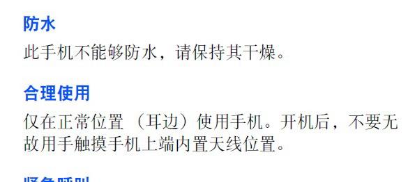 三星SGH-E251C手机使用说明书