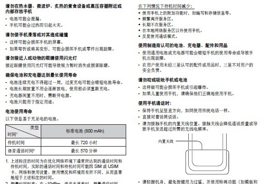 三星GT-E2330手机使用说明书