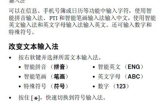三星SGH-E388手机使用说明书