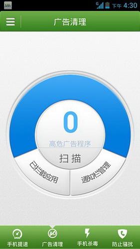 摩安短信卫士 For Windows Mobile