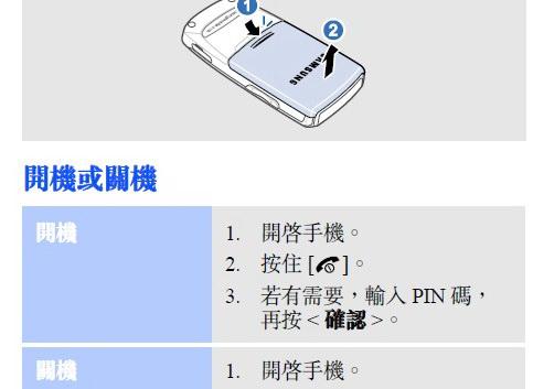 三星SGH-D908i手机使用说明书
