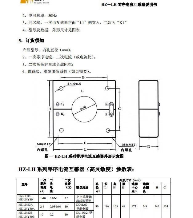 宏喆HZ-LHY200零序电流互感器说明书