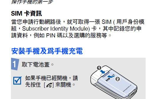 三星SGH-C408手机使用说明书