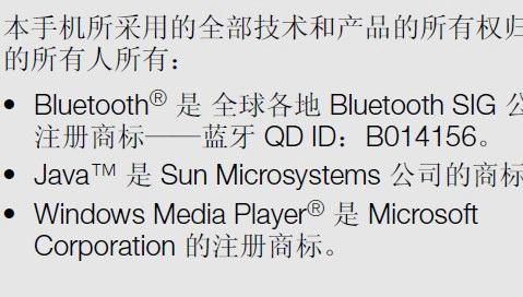 三星GT-S3830U手机使用说明书