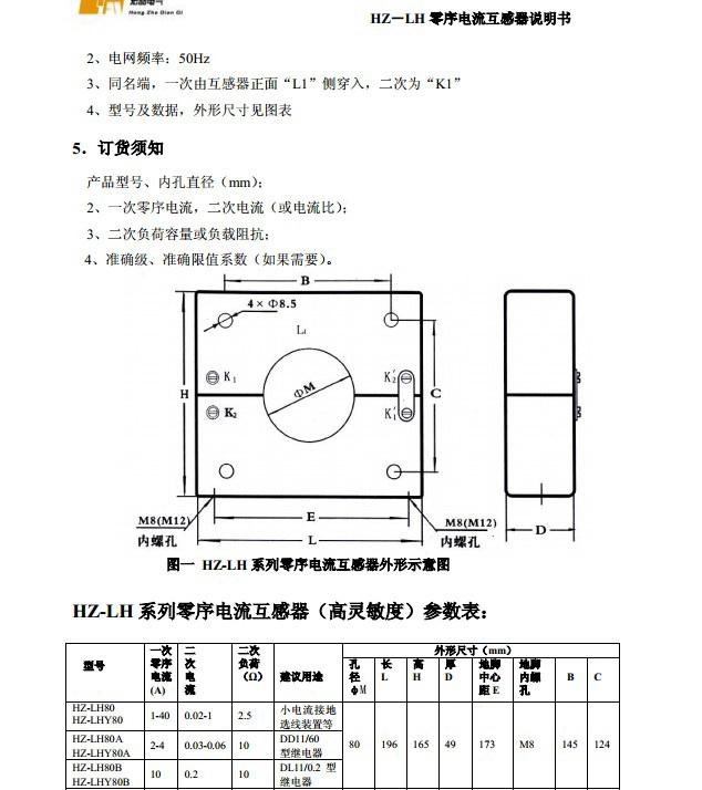 宏喆HZ-LHY180A零序电流互感器说明书