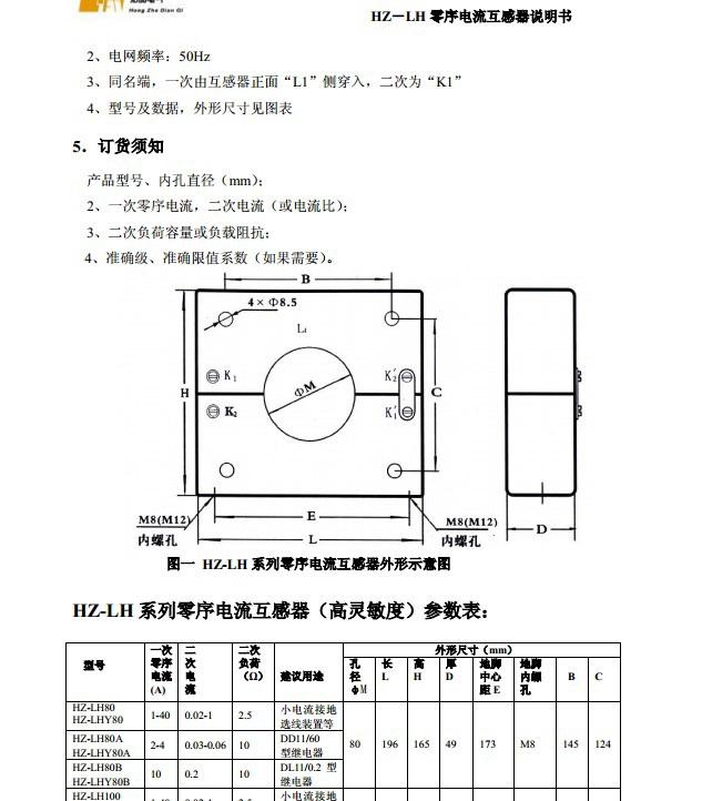 宏喆HZ-LH180零序电流互感器说明书