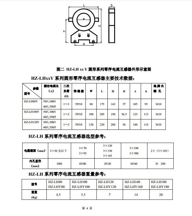 宏喆HZ-LHY160B零序电流互感器说明书
