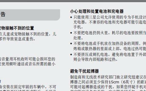 三星GT-E1080C手机使用说明书