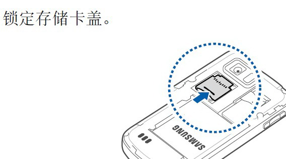 三星SCH-i899手机使用说明书