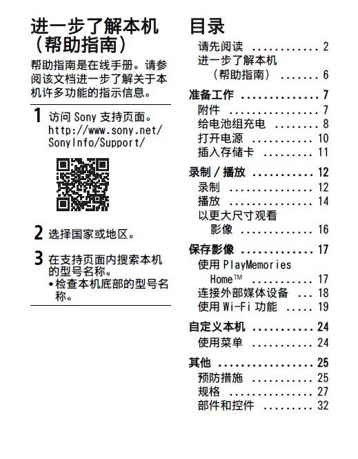 SONY索尼HDR-CX540数码摄像机说明书
