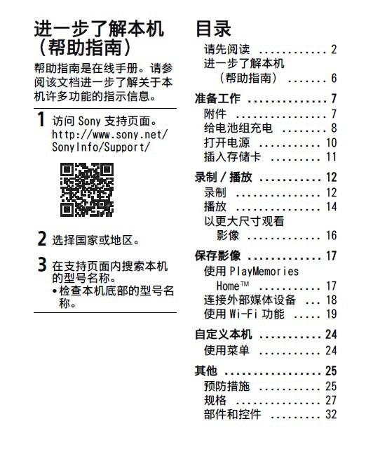 SONY索尼HDR-CX610E数码摄像机说明书