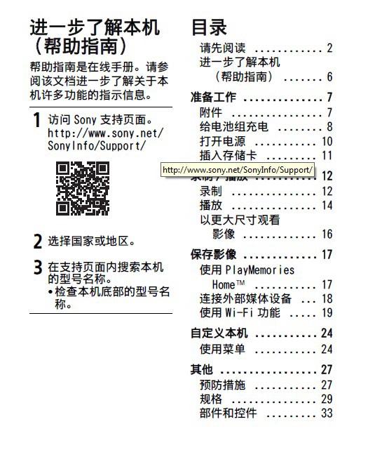 SONY索尼HDR-PJ820E数码摄像机说明书