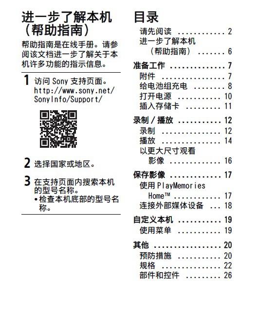 SONY索尼HDR-CX240数码摄像机说明书