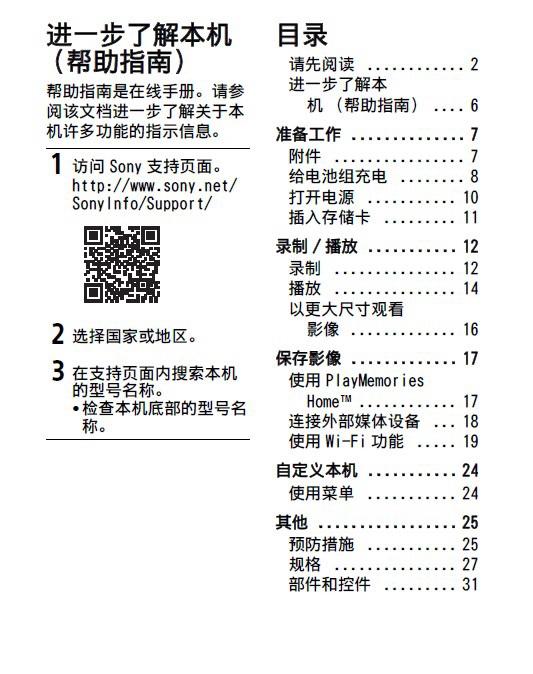 SONY索尼HDR-PJ340E数码摄像机说明书