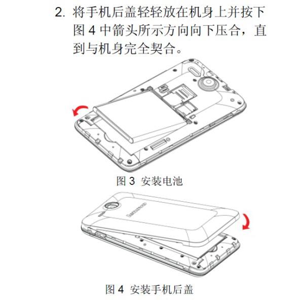 联想 lenovo A529手机说明书