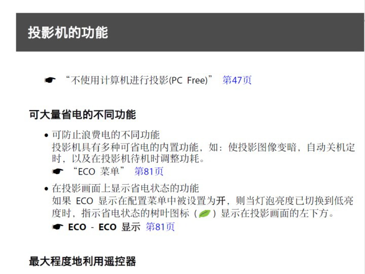 爱普生Epson CB-S18投影机说明书