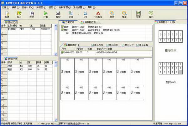 钢板板材切割排版优化软件