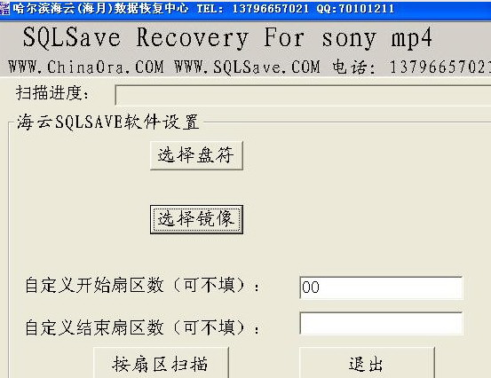 sony mp4碎片级数据恢复软件
