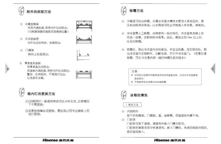 海信BCD-210FG电冰箱使用说明书