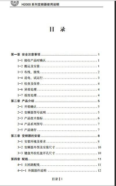 众辰H6600A0185K变频器使用说明书