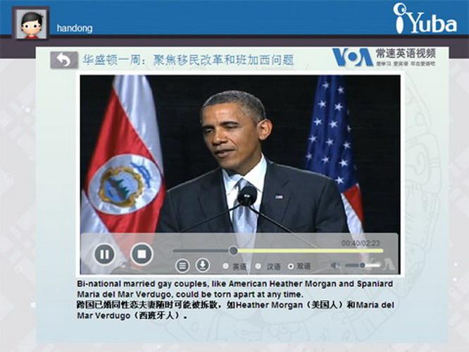 VOA英语视频 PC版