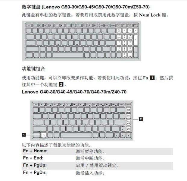 联想G50-70m笔记本电脑使用说明书