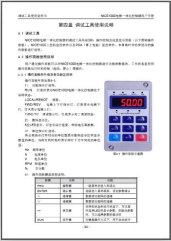 汇川NICE-L-G/V-2003电梯一体化控制器用户手册
