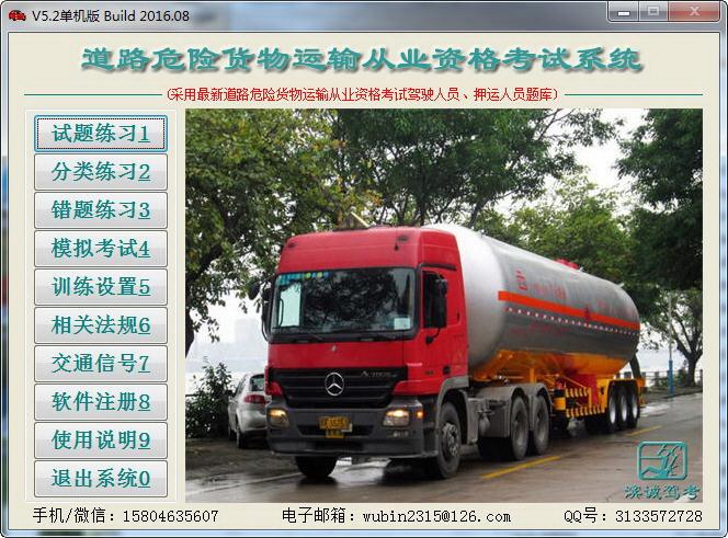 道路危险货物运输从业资格考试系统