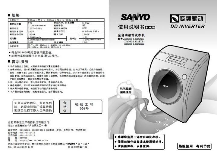 三洋xqb60-l832bcx洗衣机使用说明书
