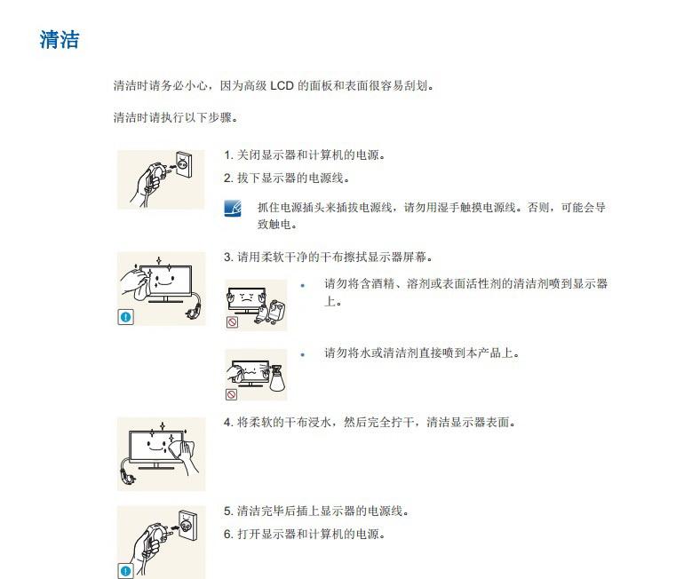三星S27D360H液晶显示器使用说明书