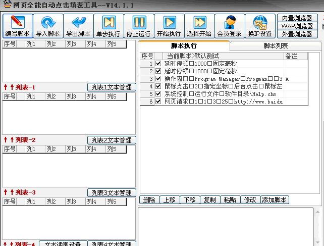 名风网页自动填表软件