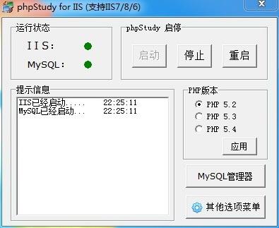 phpStudy for IIS  (php+IIS一键安装包)
