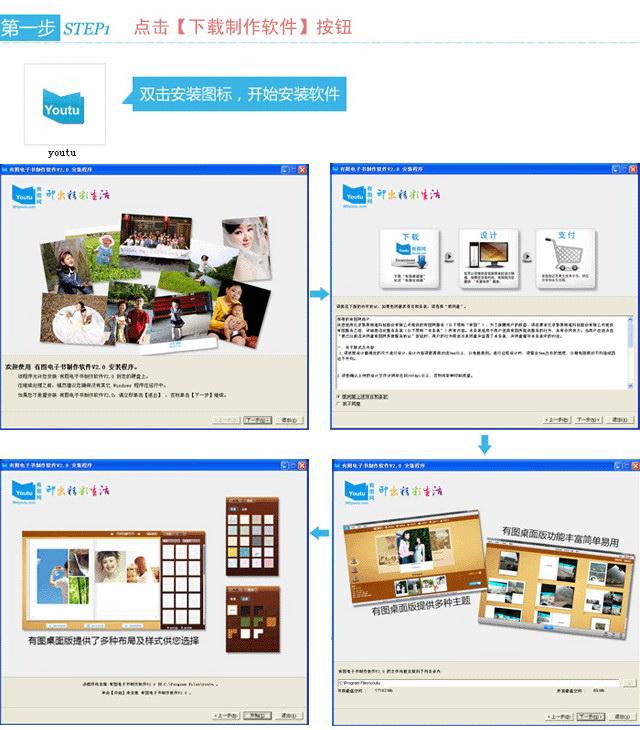 有图相册(照片)设计制作软件