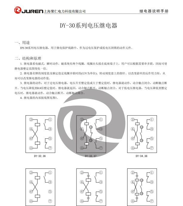 聚仁DY-32电压继电器使用说明书