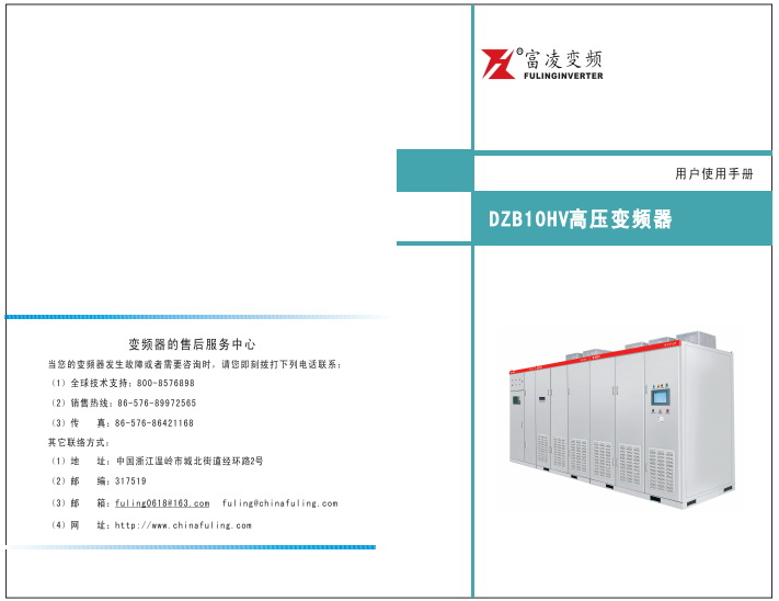 富凌DZB10HV-4000/T100变频器使用说明书
