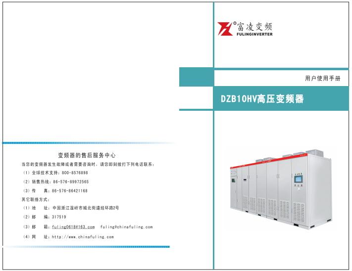 富凌DZB10HV-1800/T60变频器使用说明书