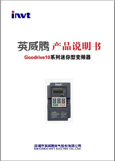 英威腾GD10-1R5G-4变频器说明书