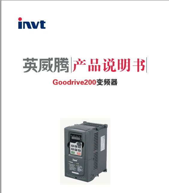 英威腾GD200-280G/315P-4变频器说明书