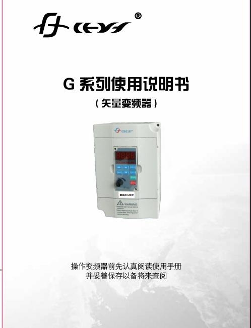 日虹CHRH-407GEE变频器使用说明书