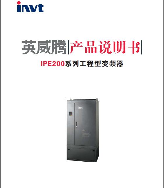 英威腾IPE2000-56-1000-4工程型变频器说明书