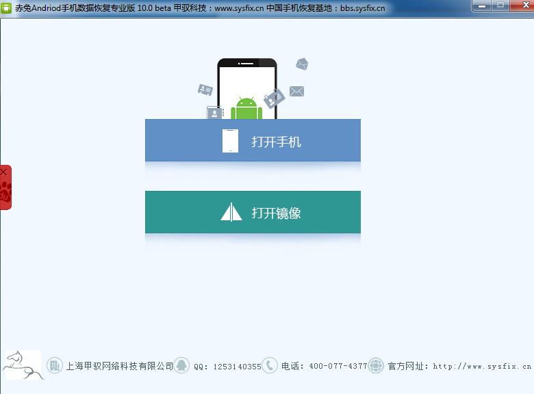 赤兔Android8000