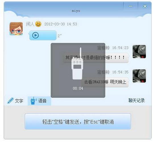 神聊 For Mac