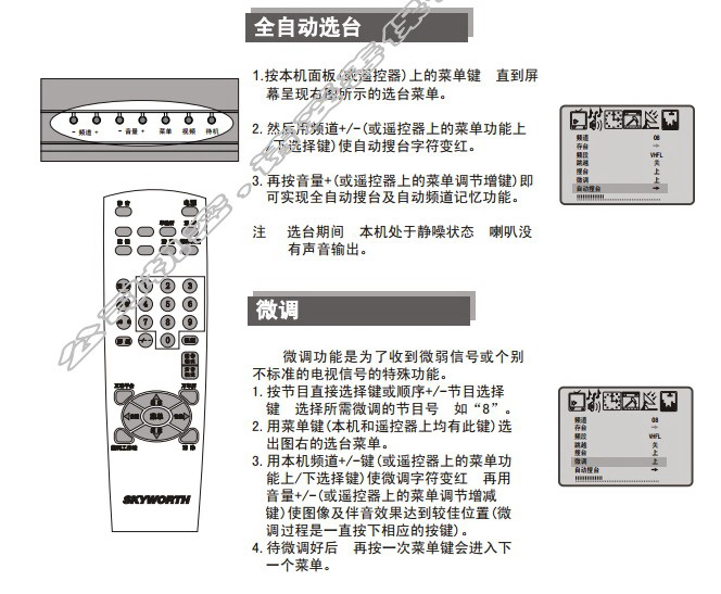创维34T68AA(5T30机芯)彩电使用说明书