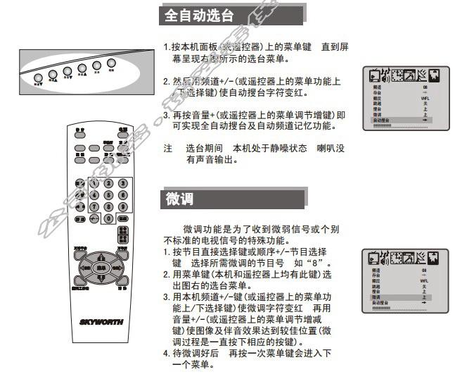 创维29T66AA(5T30机芯)彩电使用说明书