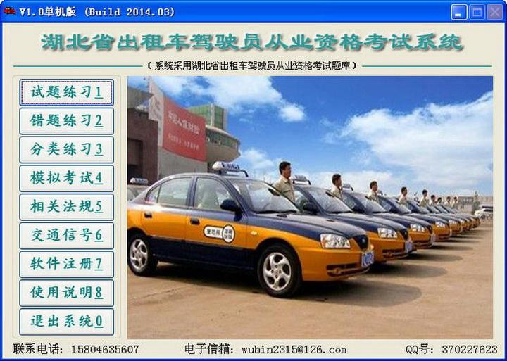 湖北省出租车驾驶员从业资格考试系统