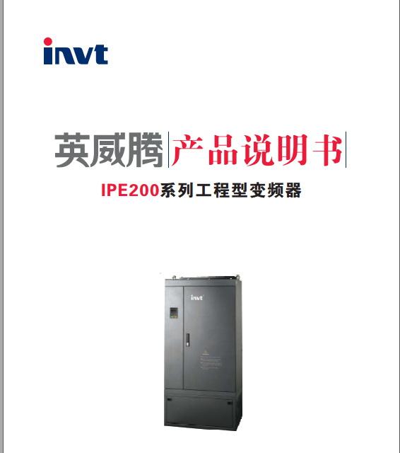 英威腾IPE2000-96-0160-6工程型变频器说明书
