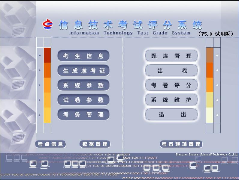 信息技术智能评测系统