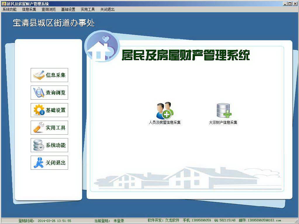 居民及房屋财产管理系统