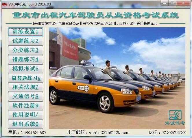 重庆市出租汽车驾驶员从业资格考试系统