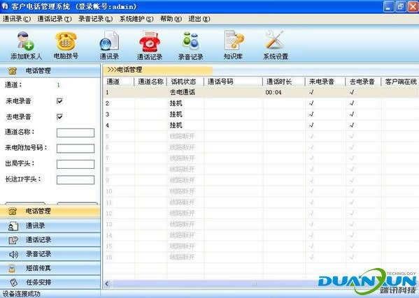 端讯电话客服管理系统